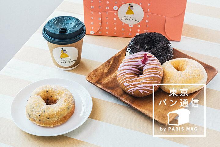 札幌発のドーナツ店が東京・用賀に!『珈琲とドーナツ ふわもち邸』|by PARISmag