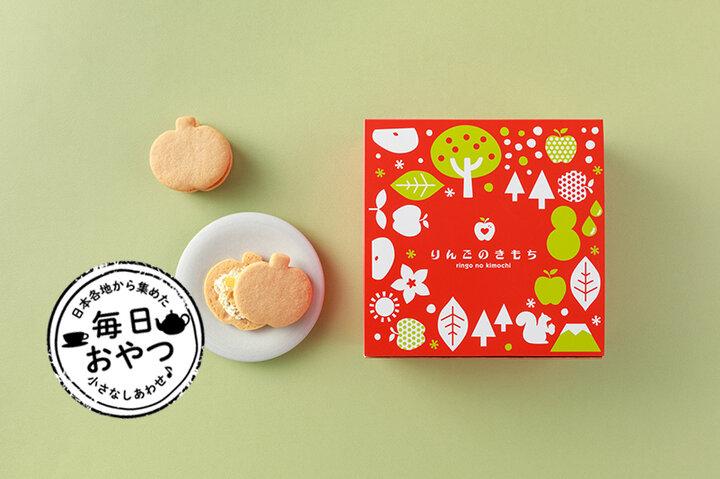 【毎日おやつ】りんごの果肉とバタークリームをサンド「りんごのきもち」/青森県