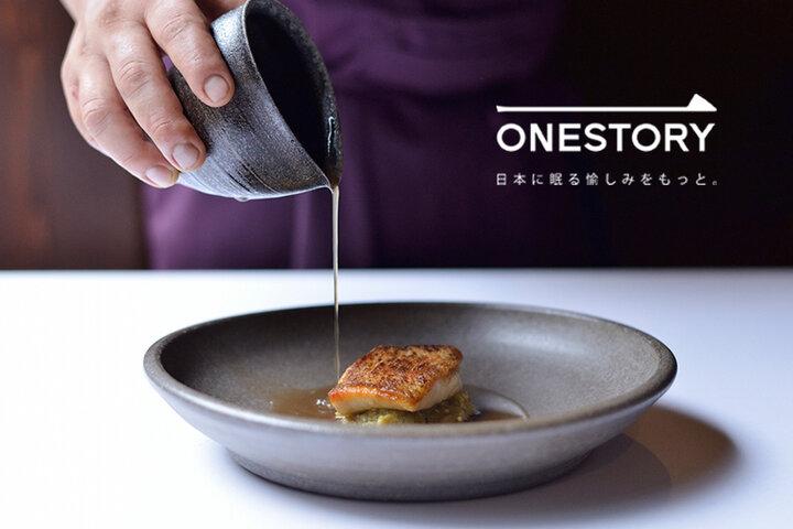 能登の里山里海の滋味を料理で伝える。遊び心とともに、まっすぐに。 [L'Atelier de NOTO/石川県輪島市]by ONESTORY
