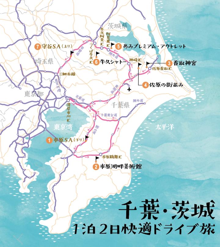 休日割引で千葉&茨城をお得に旅しよう♪