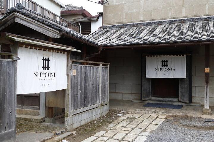 歴史的商家に滞在できる「佐原商家町ホテル NIPPONIA」