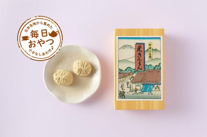 【毎日おやつ】ほろりほどける栗の豊かな風味。秋冬だけの和菓子「栗きんとん」/岐阜県