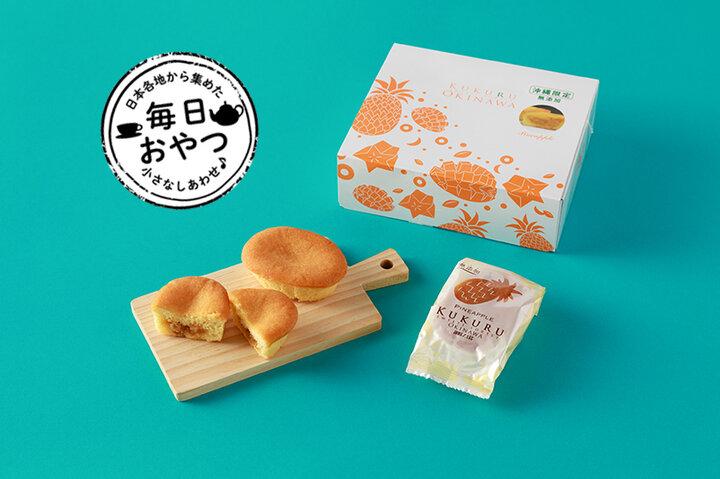 【毎日おやつ】沖縄県産パイナップルの甘酸っぱい幸せ「パインアップルケーキ」/沖縄県