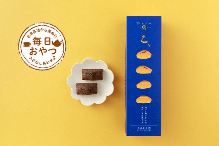 【毎日おやつ】国産小麦の旨みに、香ばしいほうじ茶が余韻を残す焼き菓子「こ、ふぃなんしぇ」/埼玉県