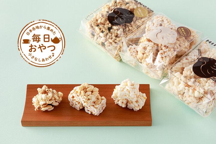 【毎日おやつ】昔なつかしい素朴なポン菓子を現代風にアレンジ 「ひなのやポン菓子」/愛媛県