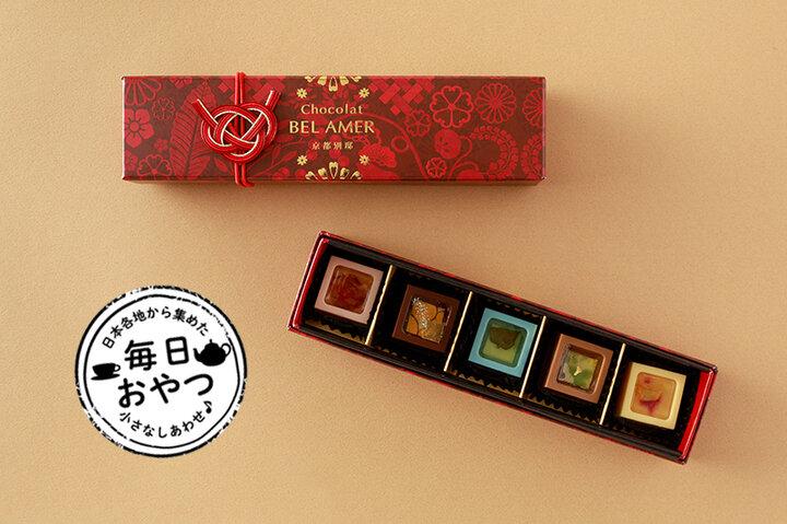 【毎日おやつ】日本素材のジュレがみずみずしいチョコレート「瑞穂のしずく 国産果実と蜂蜜」/京都府