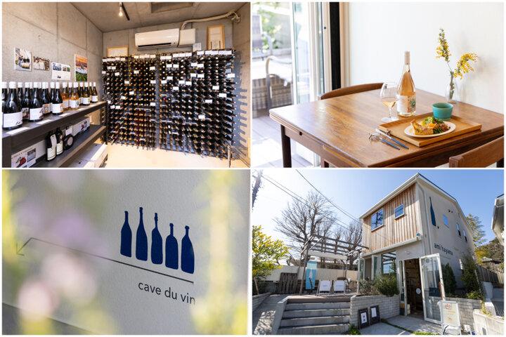 ワイン初心者にもおすすめ♪ ダイニングとプチホテルを併設する自然派ワイン専門店「ami hayama」
