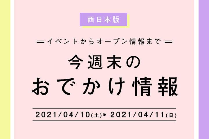 【西日本版】今週末のおでかけ情報♦︎4/10(土)〜4/11(日)