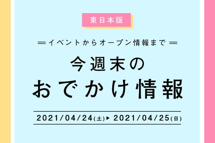 【東日本版】今週末のおでかけ情報♦︎4/24(土)〜4/25(日)