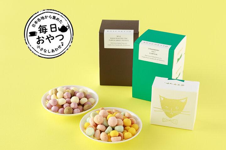 【毎日おやつ】カラフルで素朴な一粒クッキー「ボスケット」/石川県