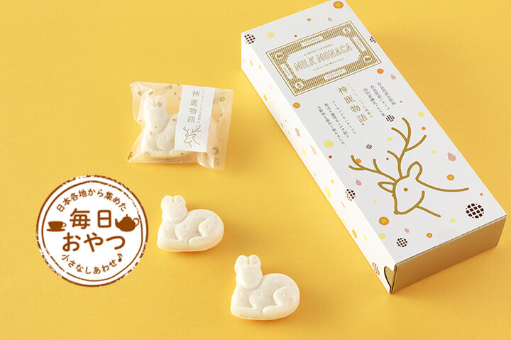 【毎日おやつ】奈良素材のミルク餡を包む、真っ白な鹿「神鹿物語®」/奈良県