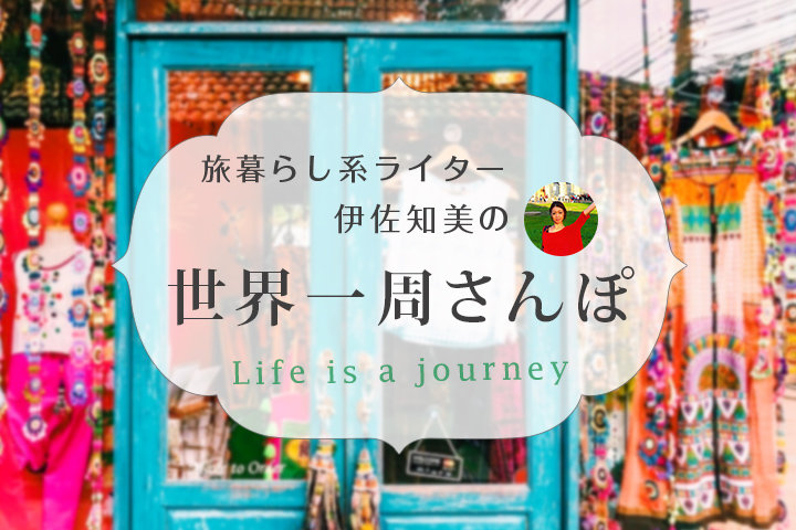 【連載】旅暮らし系ライター伊佐知美の世界一周さんぽ