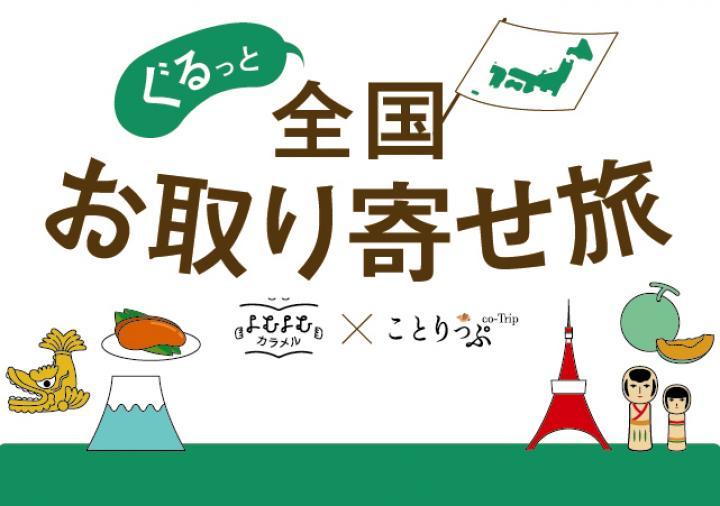 【連載】日本各地のおいしいものが集合!ぐるっと全国お取り寄せ旅