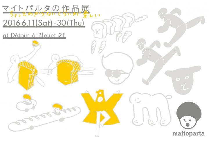 【作品展】東京・渋谷 「マイトパルタ作品展」