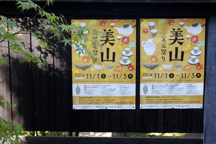 鹿児島・400年以上の歴史を持つ薩摩焼のふるさと、美山の窯元祭りへ
