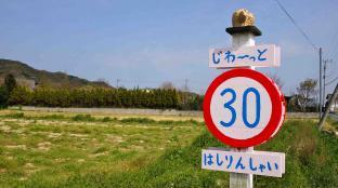 【連載・暮らしと、旅と…】糸島半島1日ドライブめぐり・前編