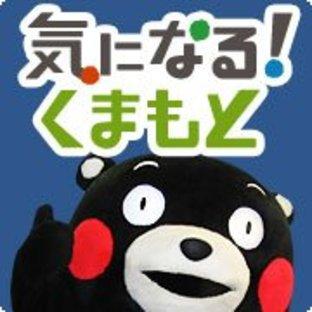 """くまもとの旬が詰まったウェブマガジン""""気になる!くまもと"""""""
