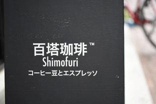 百塔珈琲 Shimofuri