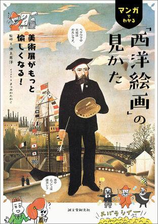 『マンガでわかる「西洋絵画」の見かた』