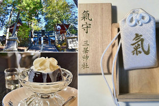 パワーがつまった白いお守りを手に入れ、2018年をハッピーに!初詣で訪れたい秩父「三峯神社」