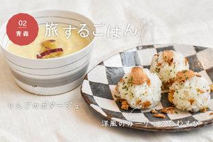 旅するように、おにぎりとスープを味わおう♪【青森編】〜「ガーリックおにぎり」と「りんごのポタージュ」〜