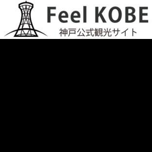 Feel KOBE 神戸公式観光サイト