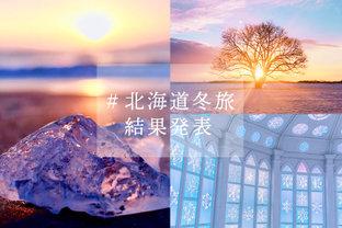 「#北海道冬旅」入賞者発表|写真投稿コンテスト