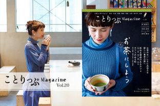 旅のきっかけに「ことりっぷマガジン」vol.20 春号が発売!