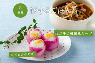 旅するように、おにぎりとスープを味わおう♪【滋賀編】〜「かぶのおむすび」と「近江牛の韓国風スープ」