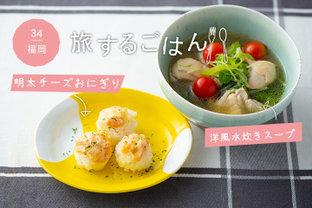 旅するように、おにぎりとスープを味わおう♪【福岡編】〜「明太チーズおにぎり」と「洋風水炊きスープ」〜
