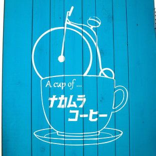 A cup of...ナカムラコーヒー