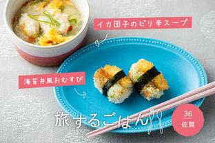 旅するように、おにぎりとスープを味わおう♪【佐賀編】〜「海苔弁風おむすび」と「イカ団子のピリ辛スープ」〜