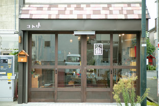 鎌倉・文具と雑貨の店 コトリ