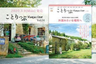 旅のきっかけマガジン「ことりっぷマガジン」vol.24 春号が発売♪