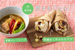 旅するように、おにぎりとスープを味わおう♪【鹿児島編】〜「黒糖おこわのおむすび」と「黒豚カレースープ」〜