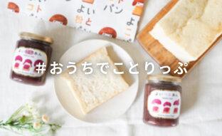 #おうちでことりっぷ|写真投稿コンテスト