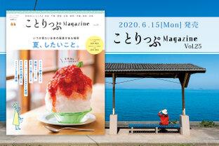 【好評発売中】ことりっぷMagazine vol.25「夏、したいこと。」