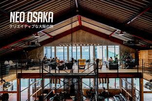 倉庫を改装した広々空間で楽しむ、 こだわりの自家焙煎コーヒー『TAKAMURA WINE & COFFEE ROASTERS』 by NEO OSAKA