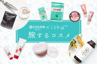 【@cosme TOKYO×ことりっぷ】旅するコスメ