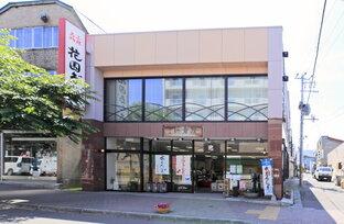 新倉屋花園本店