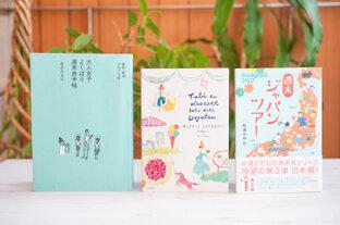 【たび好きの本棚】どのページをめくってもかわいい、旅行イラストエッセイ3冊