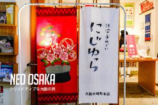 北欧風のデザインが人気♪大阪発祥の手ぬぐいブランド『にじゆら』 by NEO OSAKA