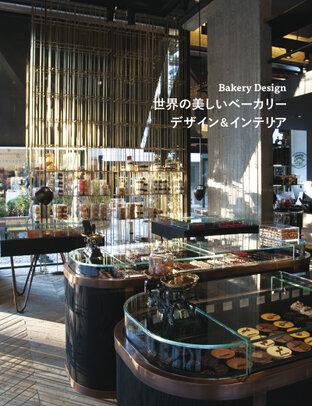 世界の美しいベーカリー デザイン&インテリア