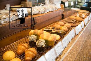 静かな住宅街の小さな幸せパン。国分寺『パン屋志茂』で出会ったパリの味|by PARISmag