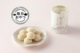 【毎日おやつ】さらり和三盆に包まれた、ほろっとほどけるクッキー「砂の丘」/鳥取県