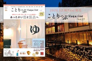 【12月8日発売】ことりっぷMagazine vol.27「あったかい宿と温泉へ」