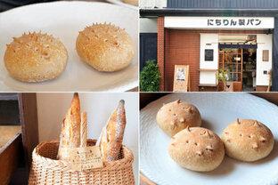 かわいいハリネズミが出迎える小さなパン工房♪鎌倉「にちりん製パン」