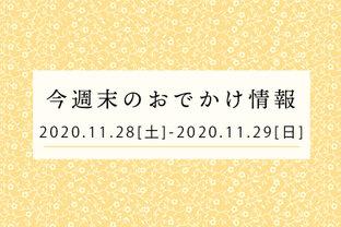 今週末のおでかけ情報◆11/28(土)~11/29(日)