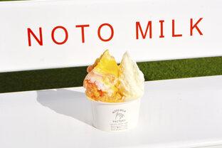 和倉温泉で牛乳屋さんの本格ジェラートはいかが? 生乳にこだわった「能登ミルク」