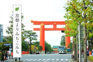 京都よりみちこみち【神宮道】